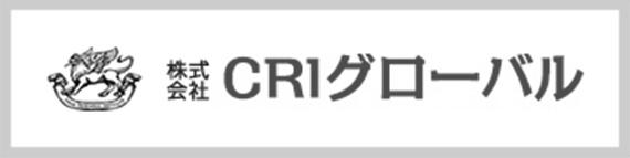 CRIグローバル