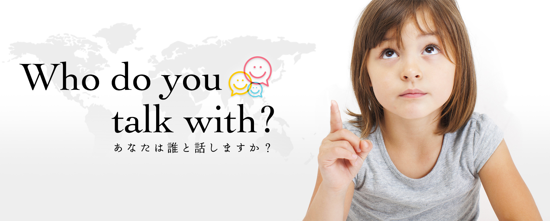 Who do you talk with? あなたは誰と話しますか?