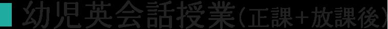 幼児英会話授業(正課+放課後)